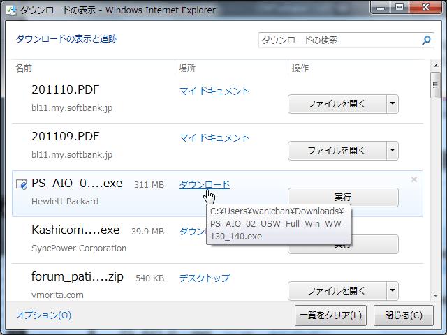 explorer9 ダウンロード