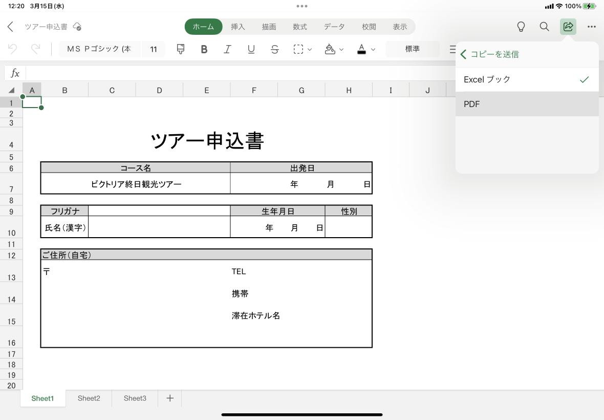 pdf レターサイズ a4 変換
