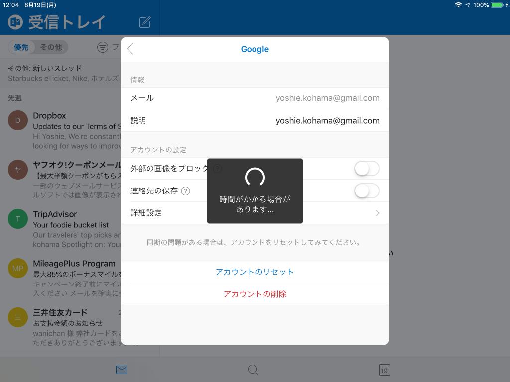 ストレージ その他 削除 ipad