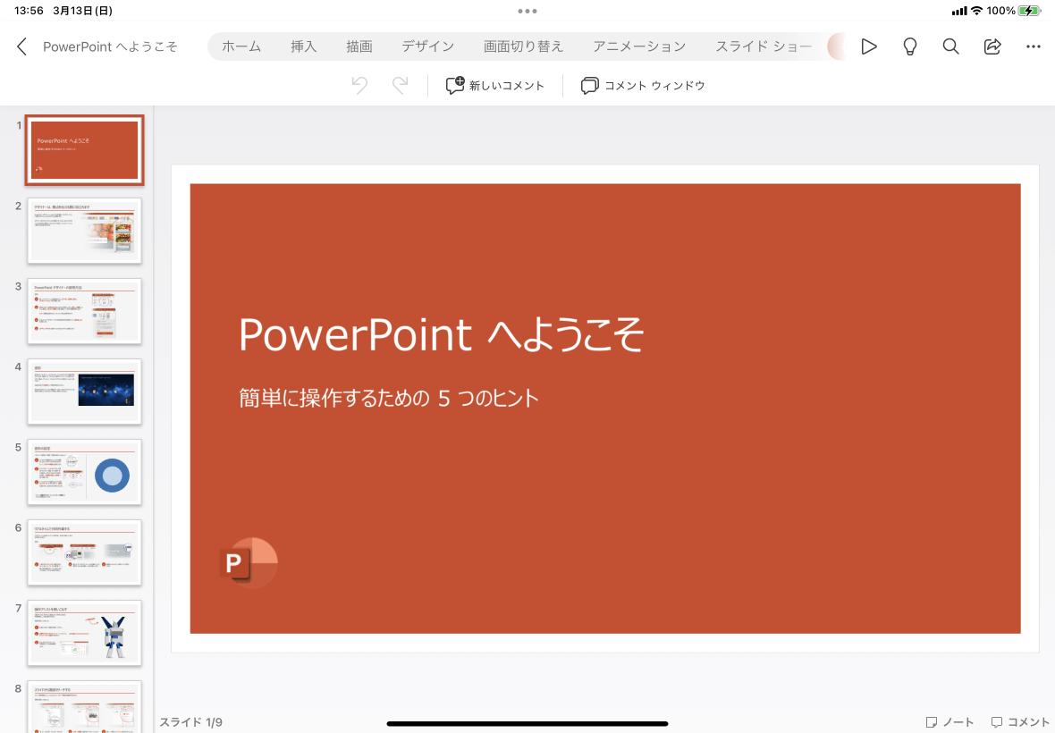 powerpoint for ipad 名前を付けて保存するには