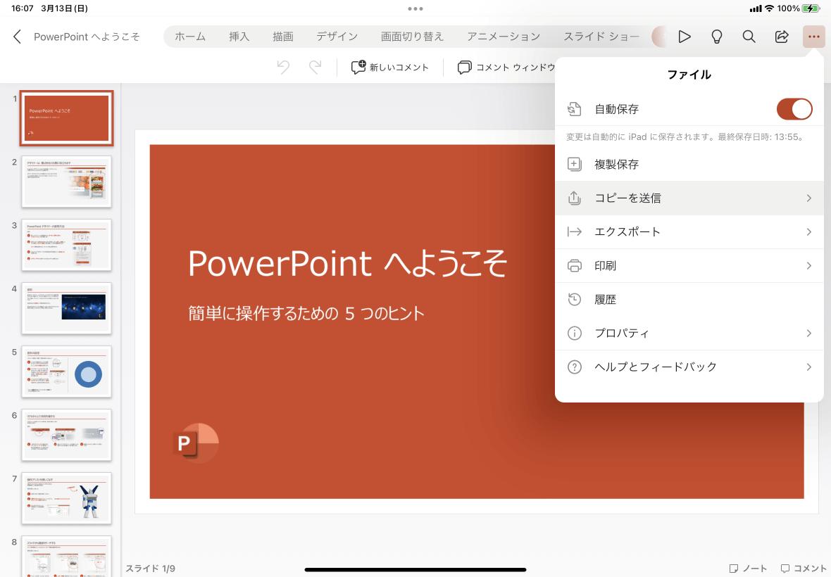 powerpoint for ipad プレゼンテーションのコピーを送信するには