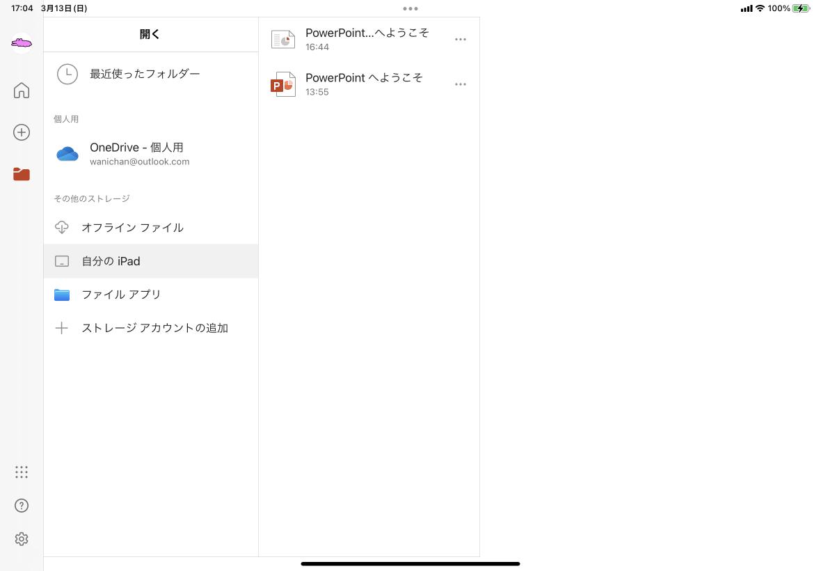 ipad pdf 表示 回転