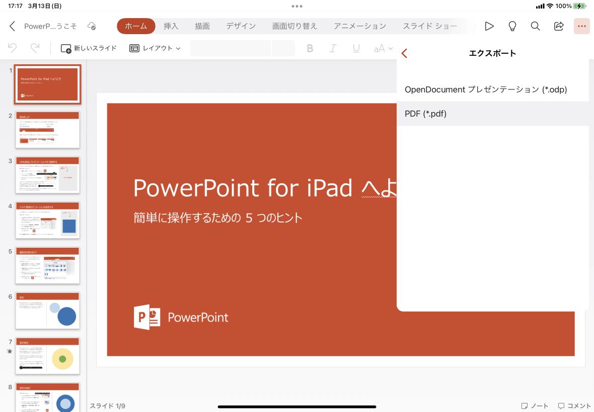 pdf 選択 できない よう に する