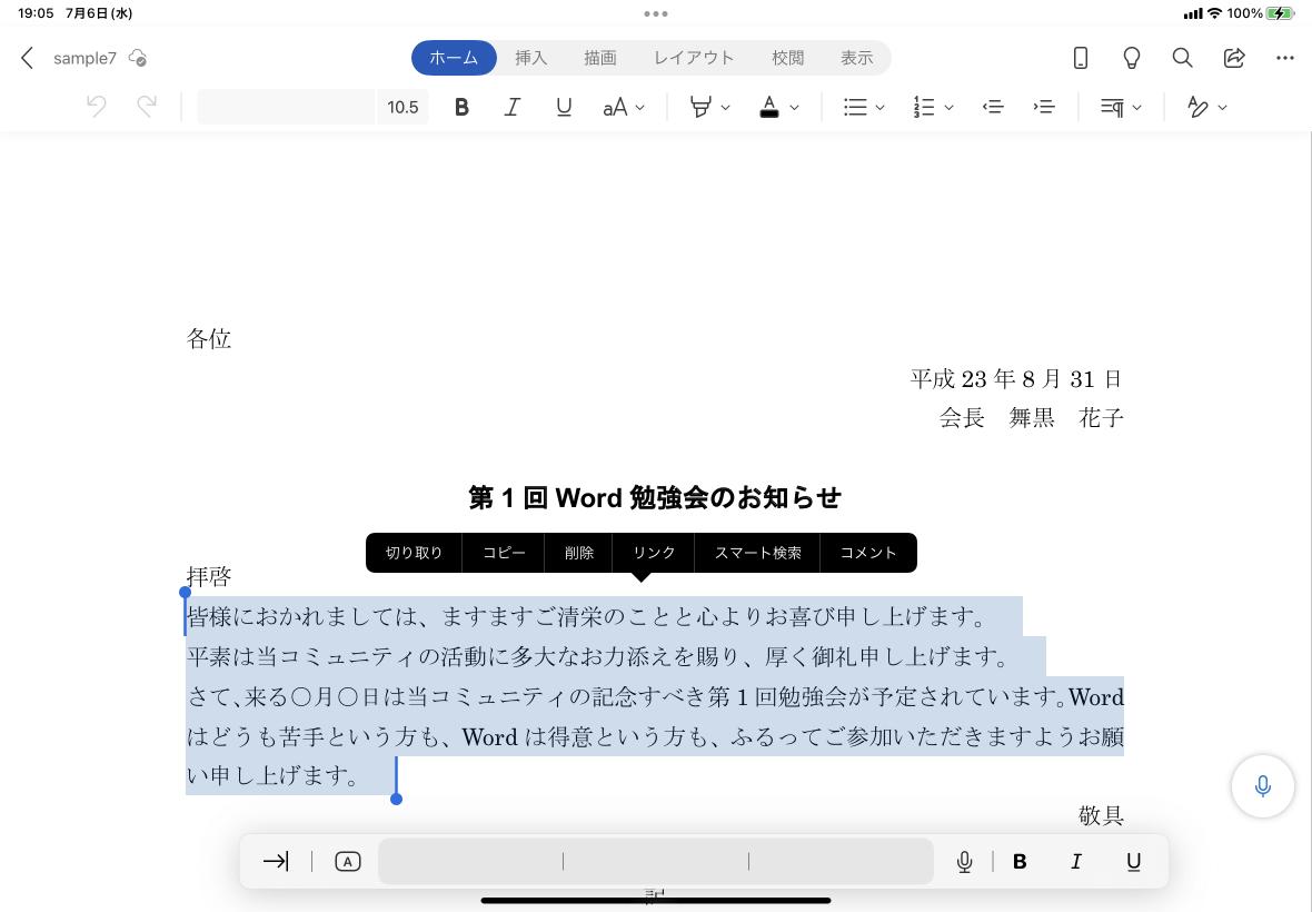を word 狭める 行間