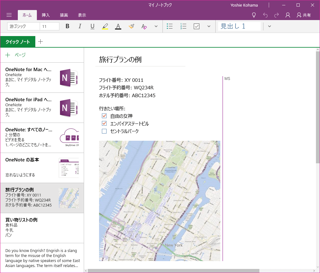 OneNote for iPhone とは