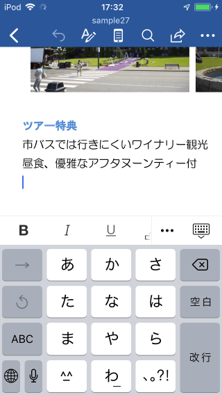 word for iphone 図形を挿入するには