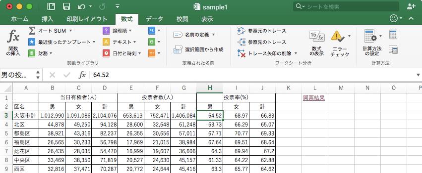 Excel 名前 の 管理 【Excel】名前の定義を削除する方法