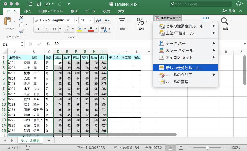 数式を使用して条件付き書式を設定するには