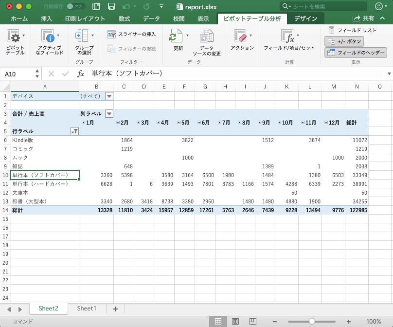 excel 2016 for mac ピボットテーブルの詳細データを表示するには
