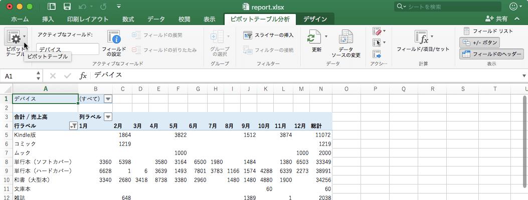 excel 2016 for mac ピボットテーブルのレポートフィルターページを表示
