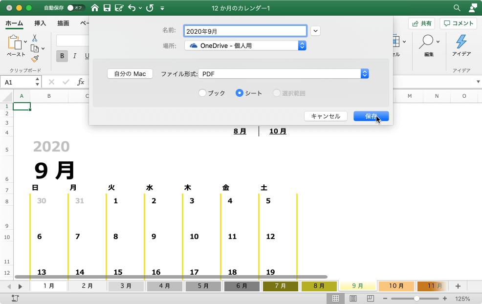 pdf 1枚縮小 mac 保存