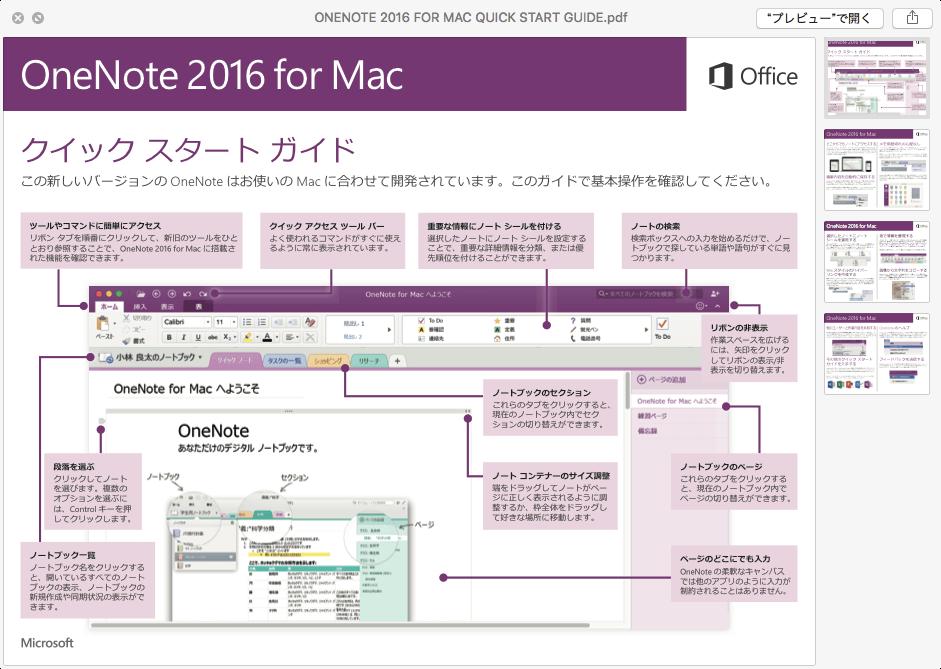 pdf コメント 印刷 mac