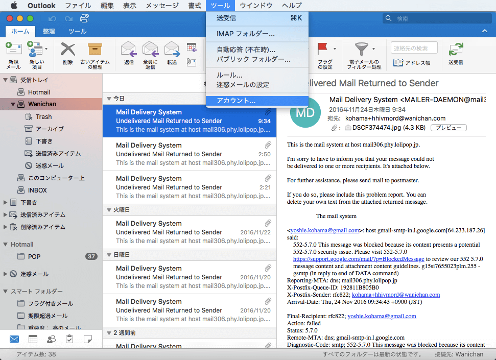 outlook アカウント の 修正