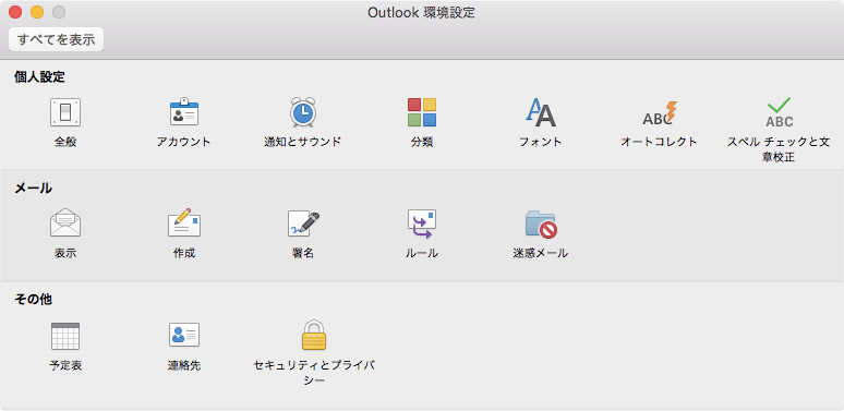 outlook 2016 for mac officeテーマを変更するには