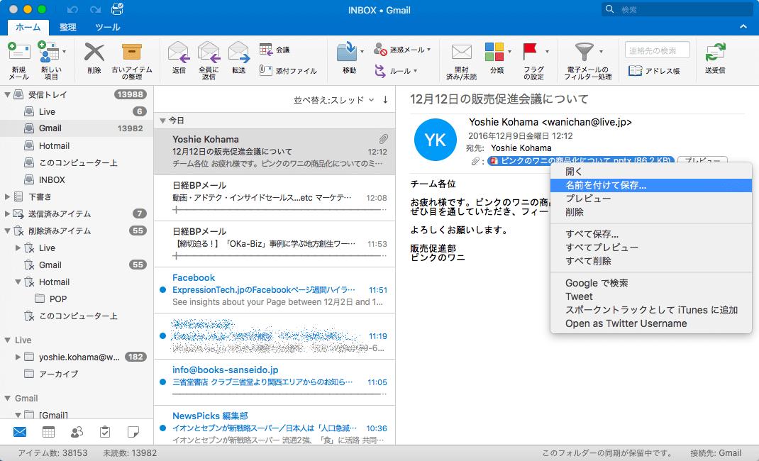 mac pdf 保存 ショートカット