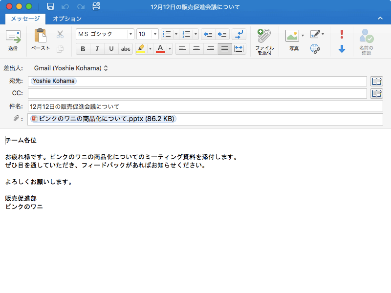Outlook 2016 for Mac:送信済みメッセージを再送信するには