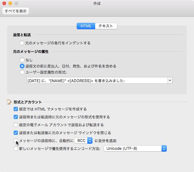 Outlook 2016 for Mac:メッセージの送信時に自動的に自分宛てに ...