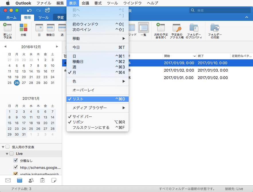 アクセス 権 outlook 予定 表