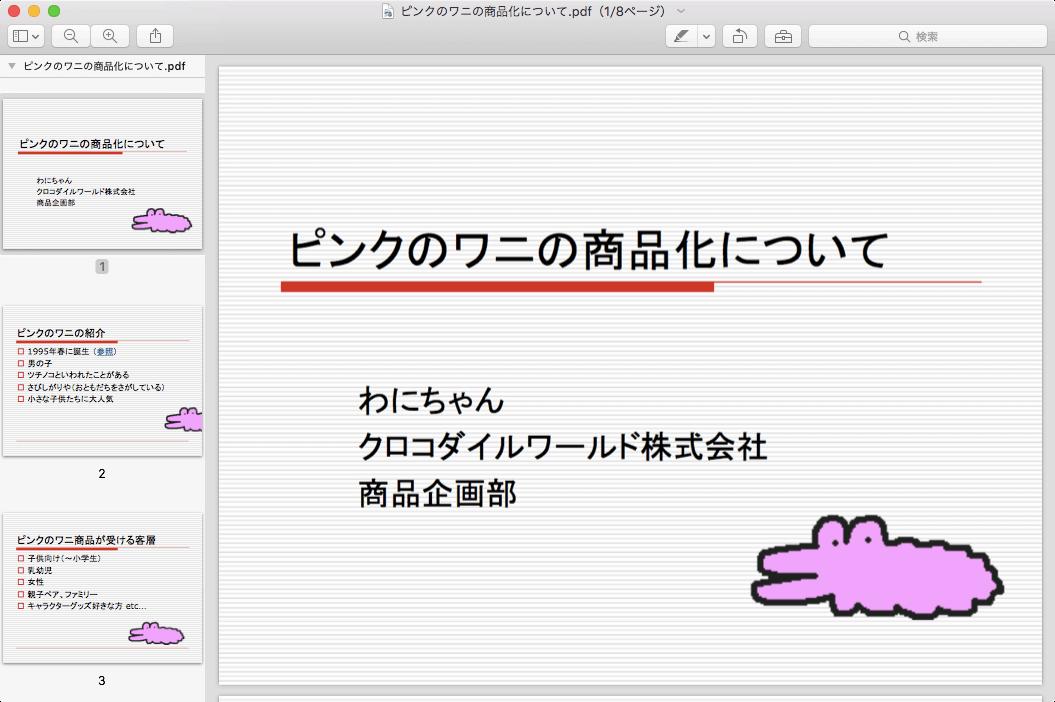 pdf 4スライドにする mac