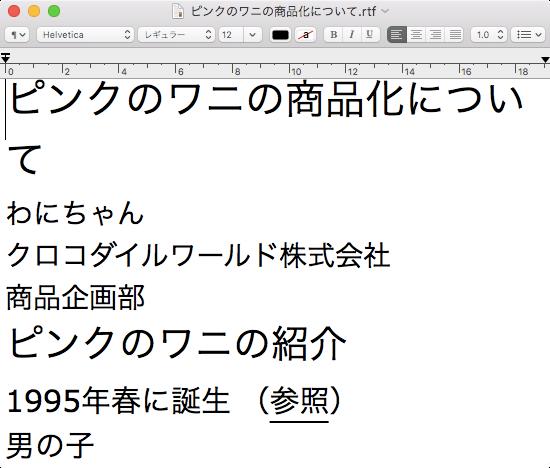 pdf テキストボックス 文字大きさ