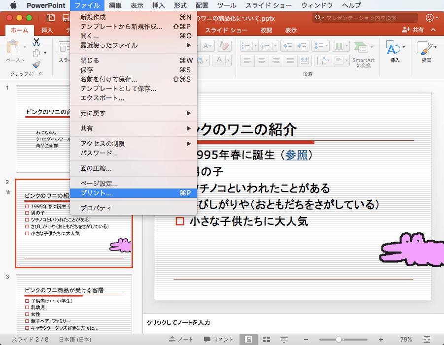 pdf mac 印刷 配布資料