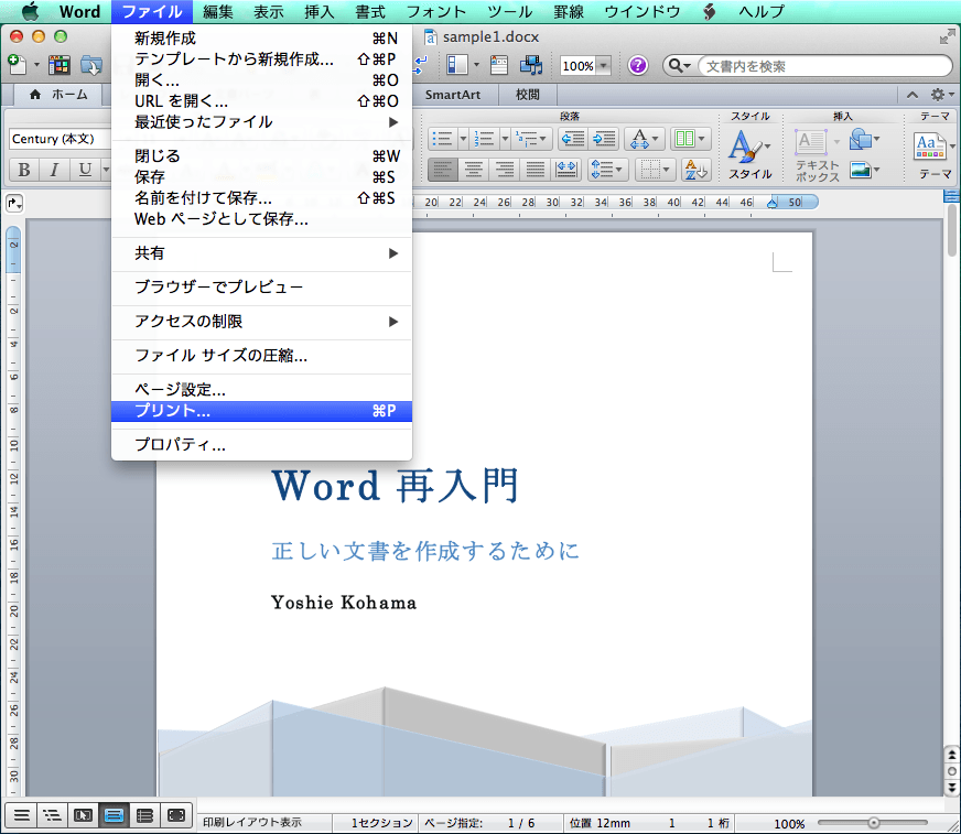 how to make chapters in word mac