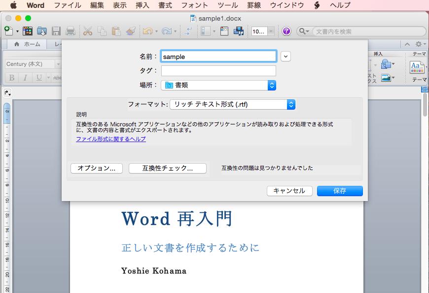 Word 2011:リッチテキスト形式...