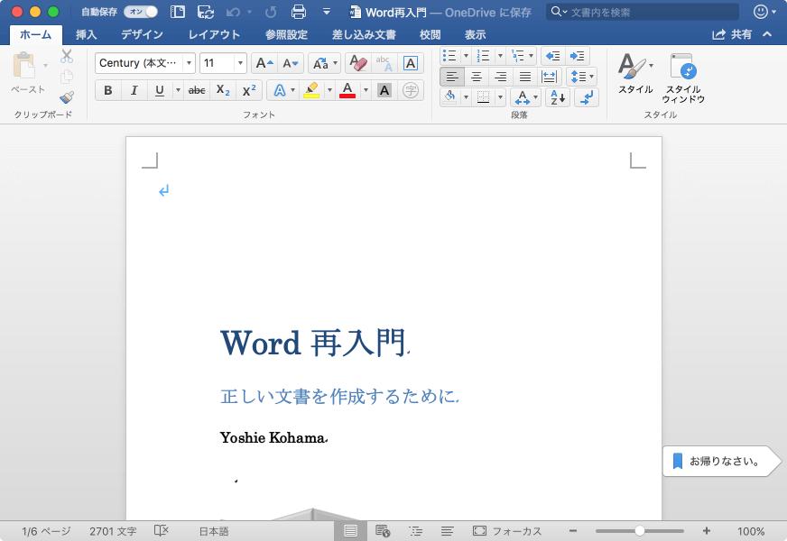 word pdf 変換 mac 無料