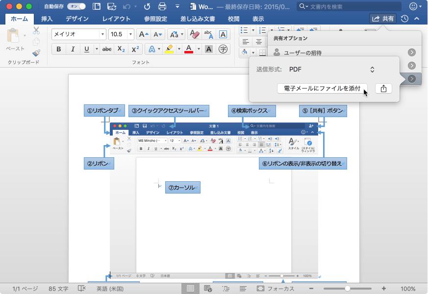 pptx pdf 変換 mac