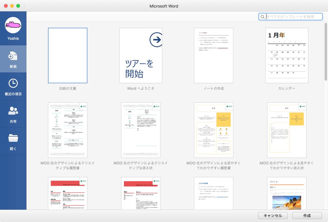 word 2016 for mac テンプレートを検索するには