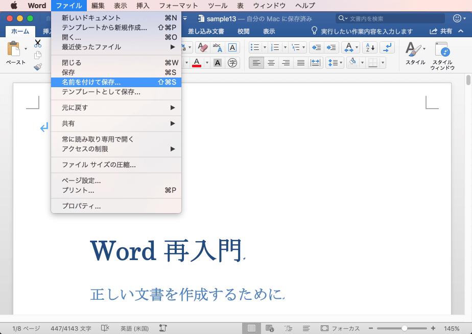 ファイル 名 変更 ワード
