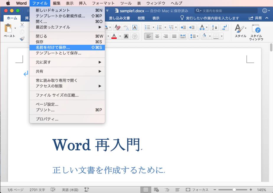 mac word2008 pdf 変換