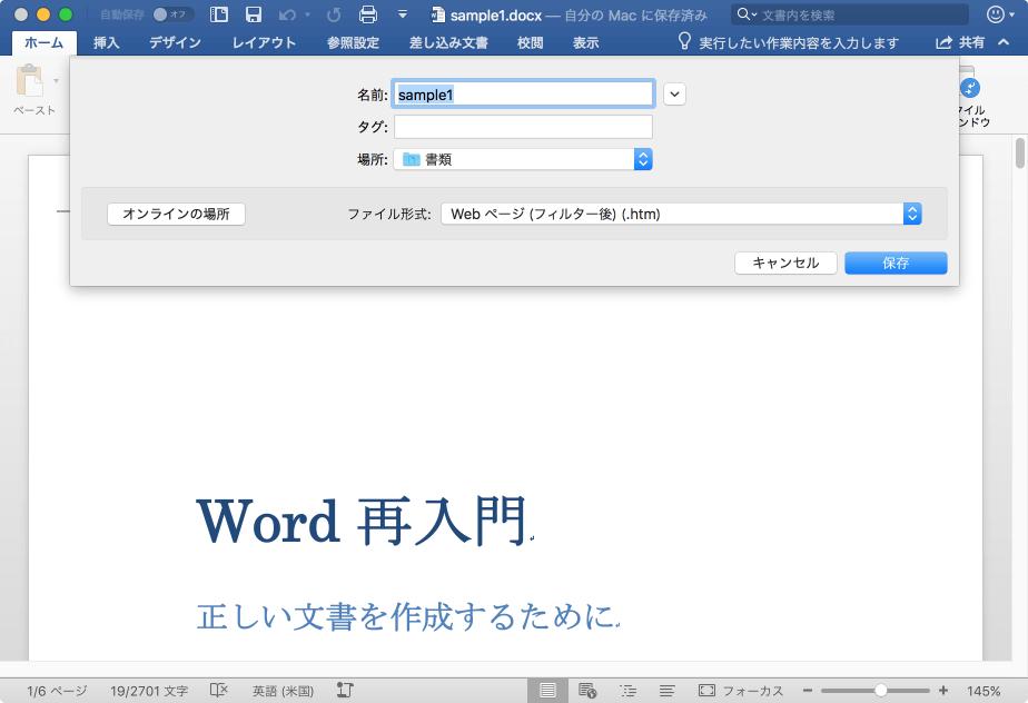 word 2016 for mac フィルター後のwebページで保存するには