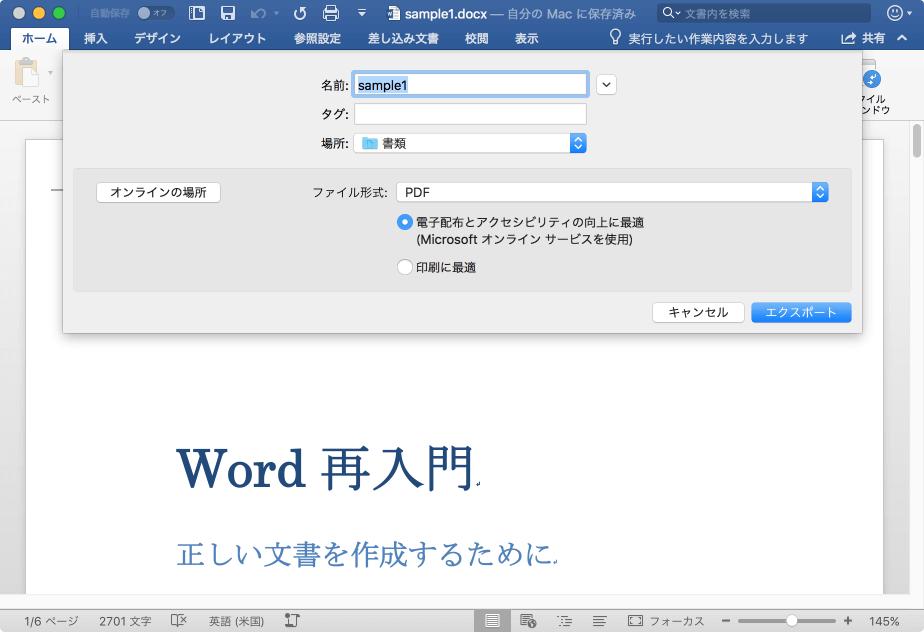 変換 ワード pdf を に