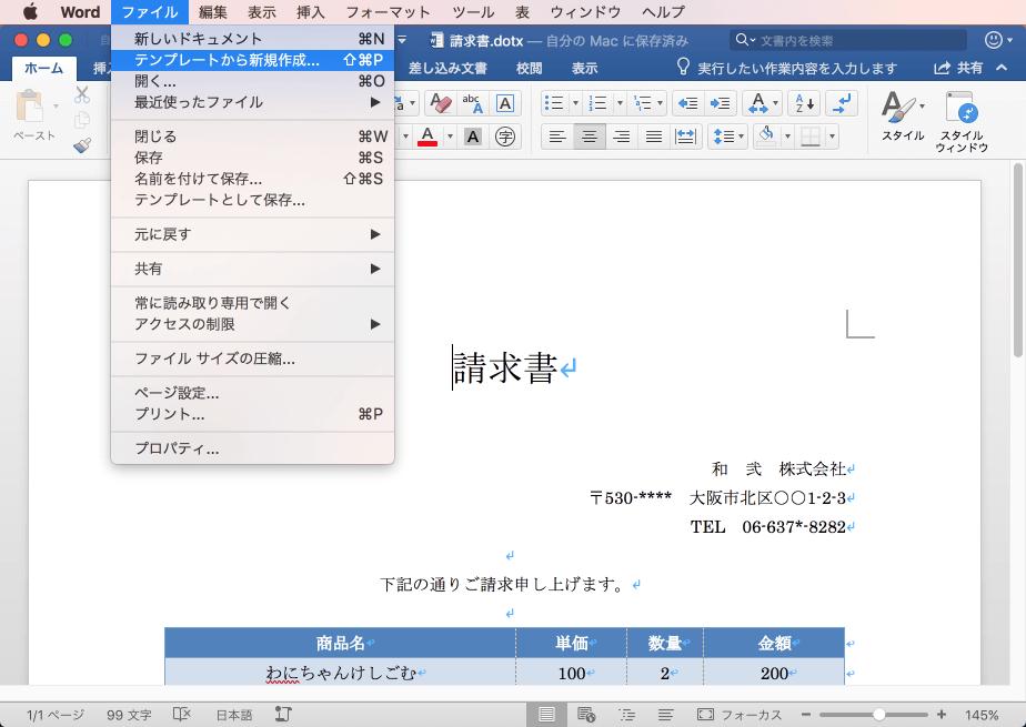 word 2016 for mac 保存したテンプレートから新規作成するには