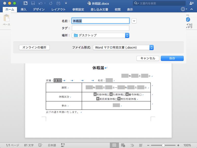 マクロ 保存ファイル先指定 pdf