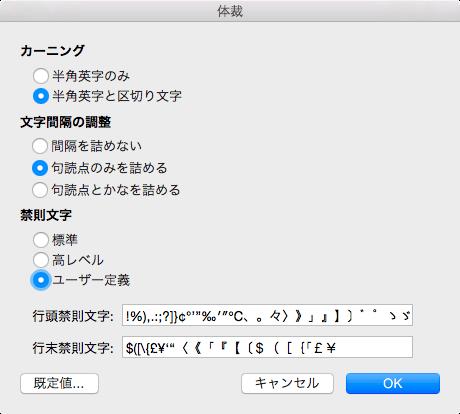 Word 2019 for Mac:禁則処理の設定を行うには