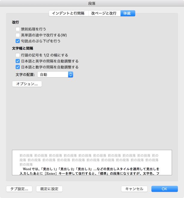 Word 2016 for Mac:禁則処理の設定を行うには