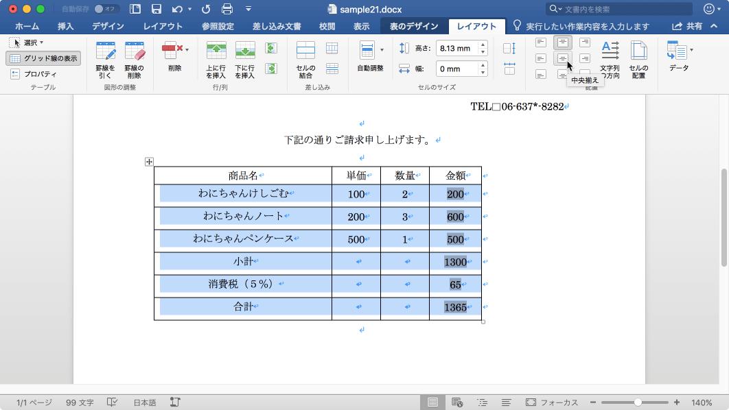 mac office 2016 破解 版