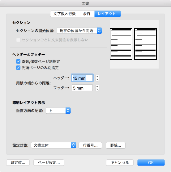 Word 2016 for Mac:奇数ページと偶数ページの設定を別にするには