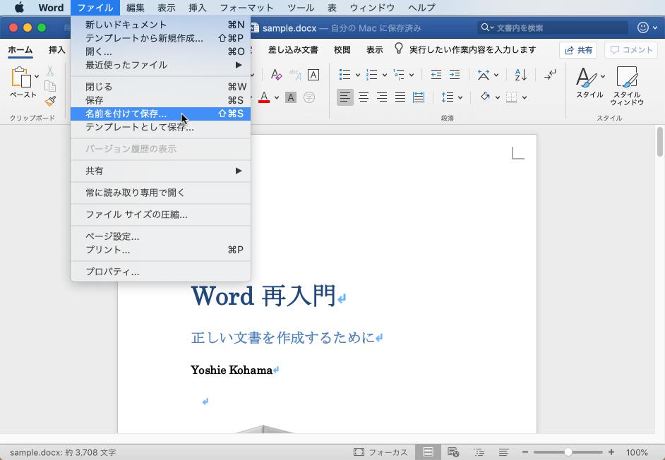 pdf 軽く する 方法 mac