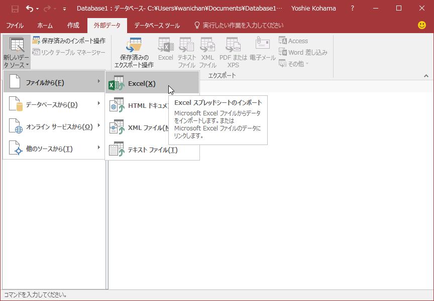 Access 2016 外部データソースからリンクテーブルを作成するには