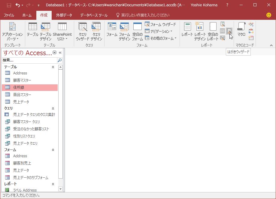 Access 2016 はがきウィザードを使用してレポートを作成するには