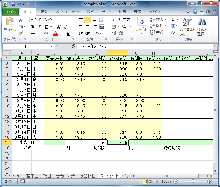 Excel 2010:24時間を超える時間...