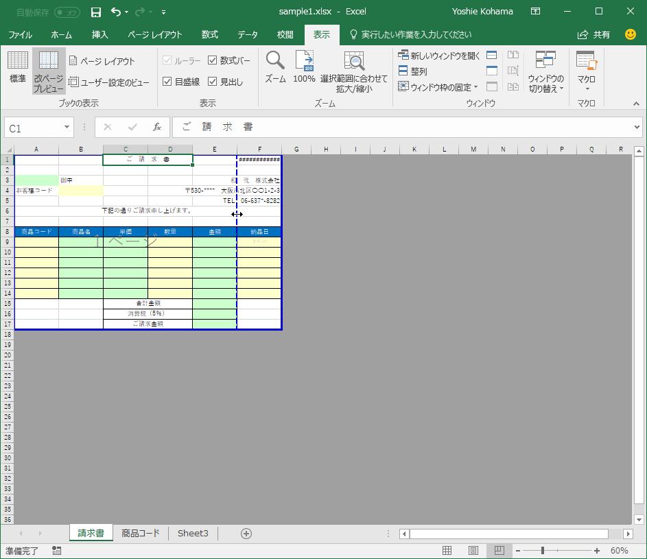 ページ エクセル 改