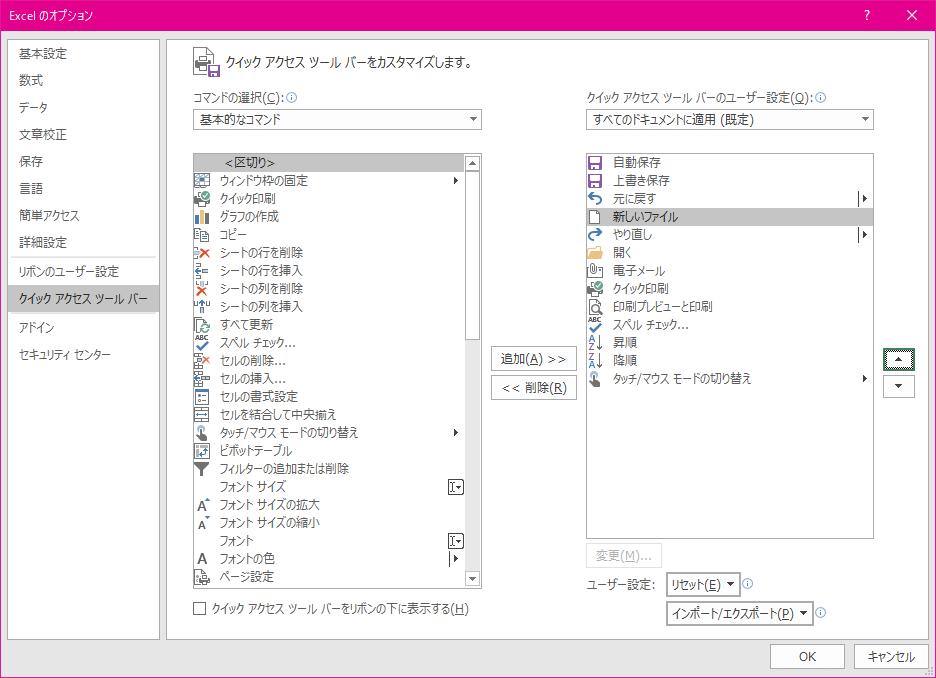 エクセル pdf ジャンプボタン