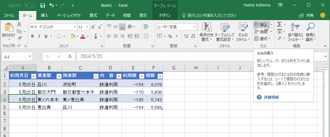 Excel 2016:テーブル内で行や列...