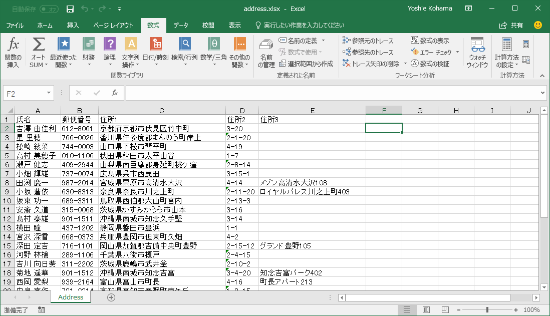 Excel 2016:文字列操作関数を使...