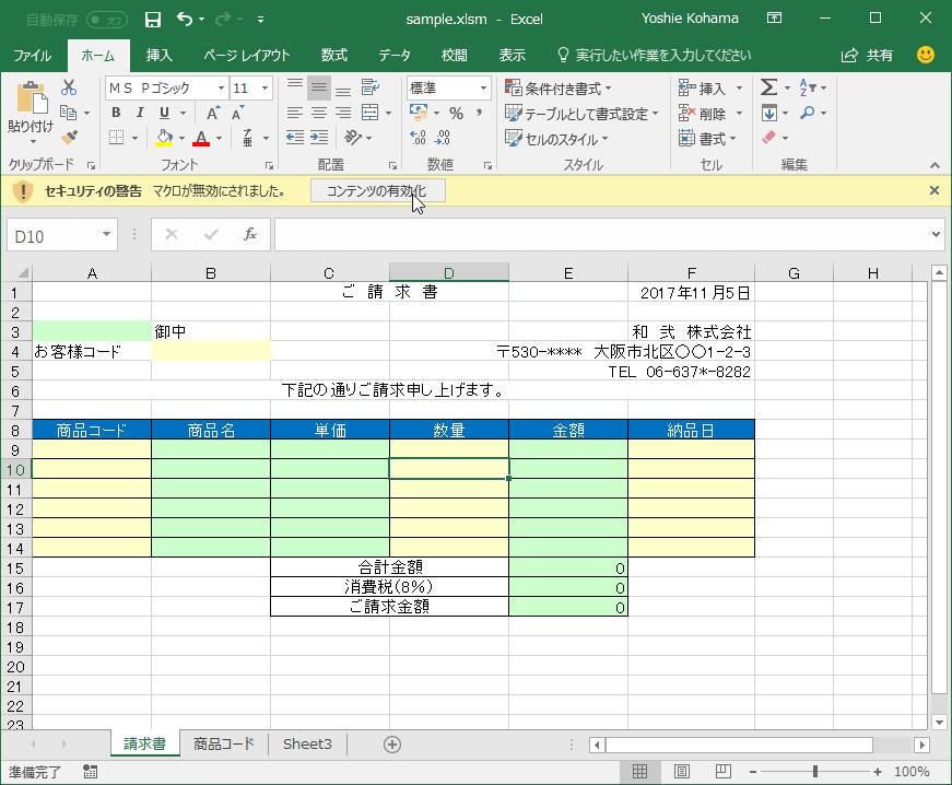 Excel 2016:ブック内のマクロを...