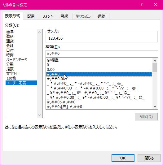 を エクセル つける 0